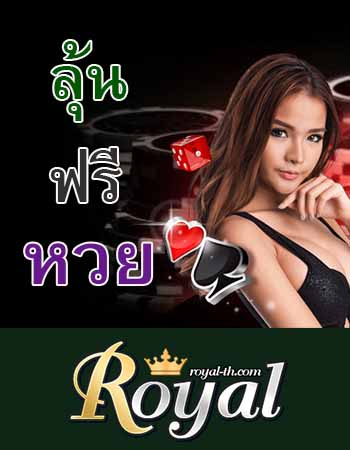 Royal TH Girl Game Baccarat play lottto free